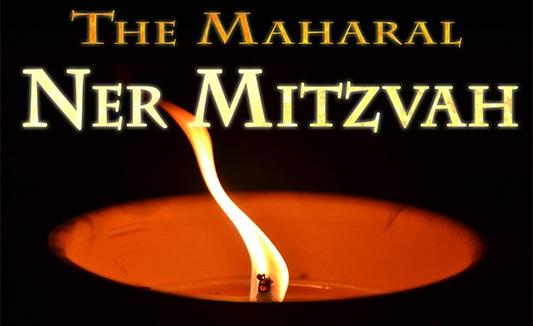 Ner Mitzvah | BinyanHaolam.com