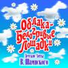 Облака - белогривые лошадки (Детские хиты Владимира Шаинского) - Various Artists