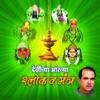 Devichya Aartya Shlok Va Mantra