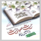 Cover image of Seerat-e-Sahabiyyat