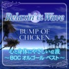 心と身体にやさしいα波~BUMP OF CHICKEN オルゴール・ベスト ジャケット写真