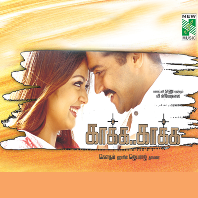 Dhoothu Varuma - Sunitha Sarathi & S Febi Mani