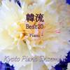 Kyoto Piano Ensemble - Korean Drama Best 20: Piano  artwork