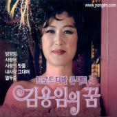 [Download] 남행열차 MP3