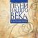 Под музыку Вивальди - Pesni Nashego Veka