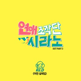 Ladda ner ost dating Cyrano Agency