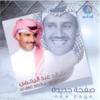 Khaled Abdul Rahman - Habib Al Ams artwork