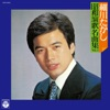 (昭和アーカイブス) 昭和演歌名曲集 Vol.1 ジャケット写真