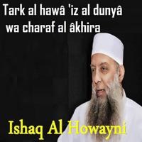 Tark Al Hawâ 'Iz Al Dunyâ Wa Charaf Al Âkhira (Quran)