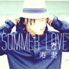 SUMMER LOVE - Single ジャケット写真