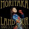 森高ランド・ツアー1990.3.3 at NHKホール ジャケット写真