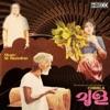 Choola (Original Motion Picture Soundtrack) - EP