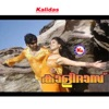 Kalidas Original Motion Picture Soundtrack EP