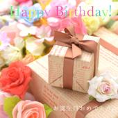 お誕生日おめでとう♪ Happy Birthday to You!!オルゴール