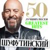 50 Лучших Песен (Greatest Hits) - Mikhail Shufutinskiy