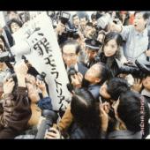 Muzai Moratorium (Innocence Moratorium)