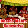 Bhardo Mahro Sanwariya