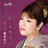 むらさき日記 - EP - Hiroko Hattori