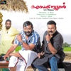 Isaac Newton Son of Philipose (Original Motion Picture Soundtrack) - EP