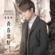 青春常駐 - Hins Cheung