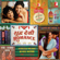 Shuddh Desi Romance (Original Motion Pictures Soundtrack) - Sachin-Jigar