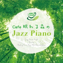 ‎Jazz Piano Cafe