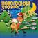 Various Artists - Новогодняя тридцатка