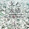 Fuyunotaiyo / The World Record - EP ジャケット写真