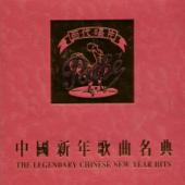 中國新年歌曲名典