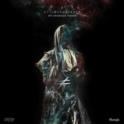 ความฝันกับจักรวาล (The Grandslam Version) - Single - Bodyslam album