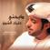 Thbhni Alaik Alshoog - Eidha Al-Menhali