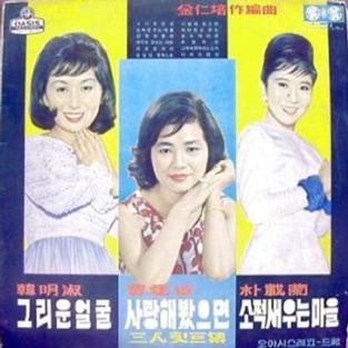 그리운 얼굴 / 사랑해 봤으면 – Hanmyeongsuk, 조애희 & Bakjaeran