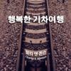 행복한 기차여행 - Single - Charlie & Johnson