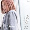 Anata - EP - Nagisa