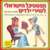 Festival Shirey Yeladim, Vol. 14 - Various Artists