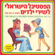Various Artists - Festival Shirey Yeladim, Vol. 14