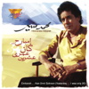 Embareh ... Kan Omri Eshreen - Mohamed Mounir