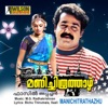 Manichitrathazhu (Orginal Motion Picture Soundtrack)