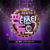Black Happiness (Music from Fantastic Duo, Pt. 14) - Single - Yoonmirae & GYE MINA