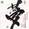 Saketo Namidato Otokoto Onna - KidaToshiyuki