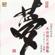 KidaToshiyuki - Saketo Namidato Otokoto Onna mp3
