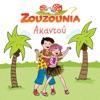 Zouzounia - Agadoo Album