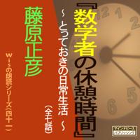 「数学者の休憩時間~とっておきの日常」-Wisの朗読シリーズ(42)
