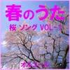 春のうた 桜 ソング オルゴール作品集 VOL-1 ジャケット写真