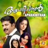Aparichithan Original Motion Picture Soundtrack EP