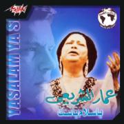 Ammar El Sheraie Ya Salam Ya Set 3 - Ammar El Sheraie - Ammar El Sheraie
