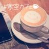 #寒空カフェ ジャケット写真