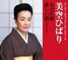 スーパー・カップリング・シリーズ みだれ髪 / 悲しい酒 (セリフ入り) - EP