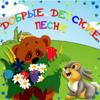 Разные артисты - Добрые детские песни обложка