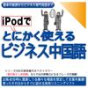 情報センター出版局:編 - iPodでとにかく使えるビジネス中国語-基本の挨拶からビジネス専門用語まで アートワーク